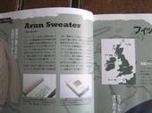 Aransweater091218