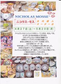 Nicholasmossedm