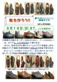 13ssordershoespop_2