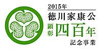 Tokugawa_y_2015_2
