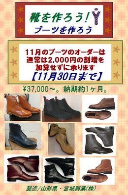 14fw_event_shoes_order