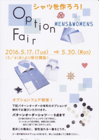 Optionfair2016ss3