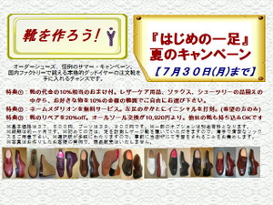 12ssshoesfair1